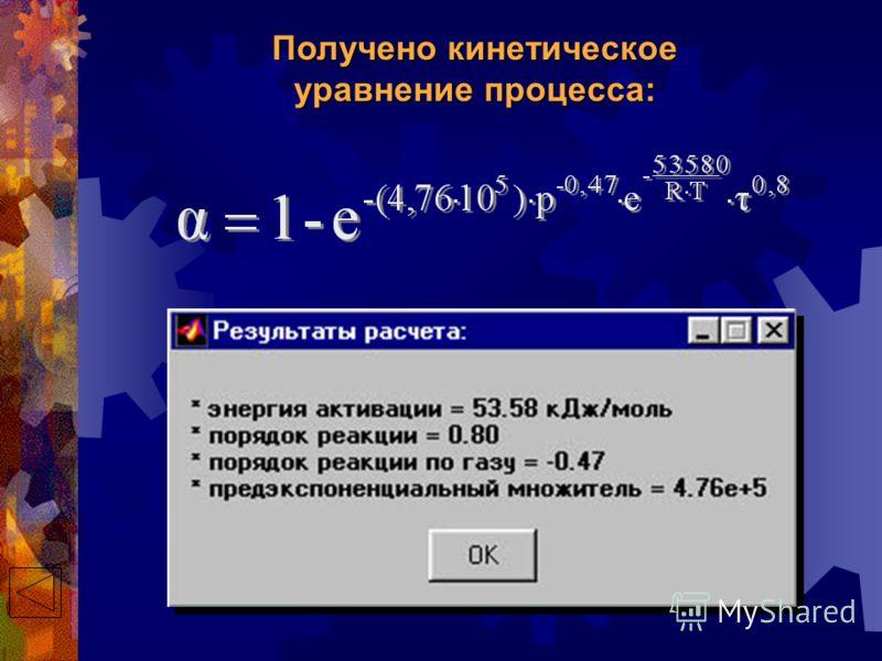 Получено кинетическое уравнение процесса: