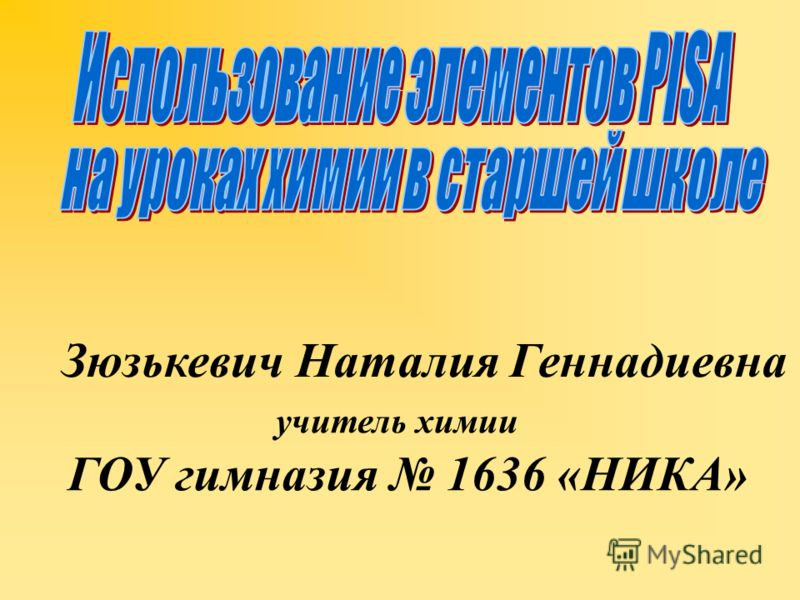 Зюзькевич Наталия Геннадиевна ГОУ гимназия 1636 «НИКА» учитель химии