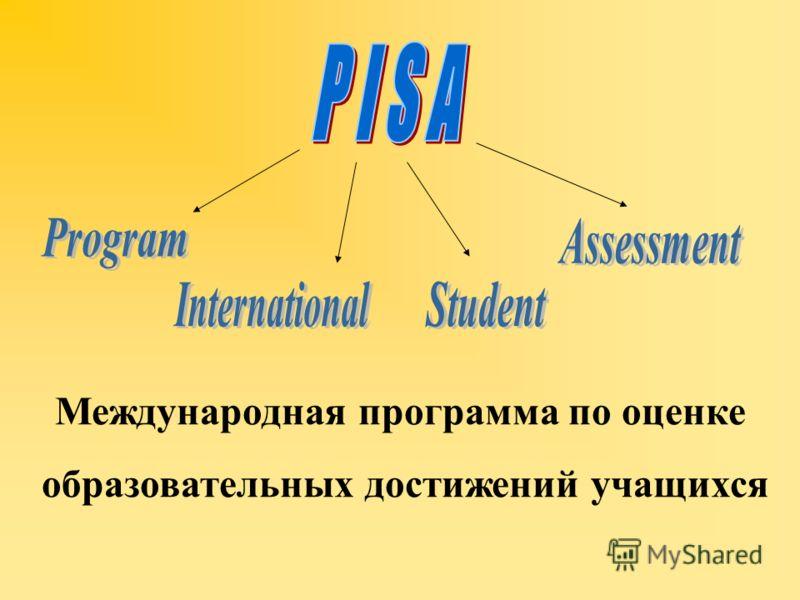 Международная программа по оценке образовательных достижений учащихся