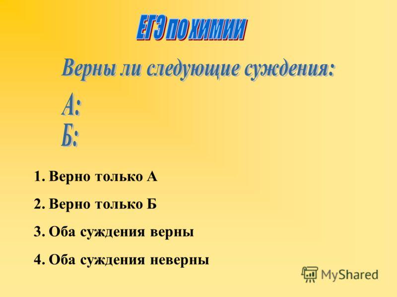 1.Верно только А 2.Верно только Б 3.Оба суждения верны 4.Оба суждения неверны