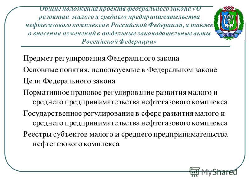 Общие положения проекта федерального закона «О развитии малого и среднего предпринимательства нефтегазового комплекса в Российской Федерации, а также о внесении изменений в отдельные законодательные акты Российской Федерации» Предмет регулирования Фе