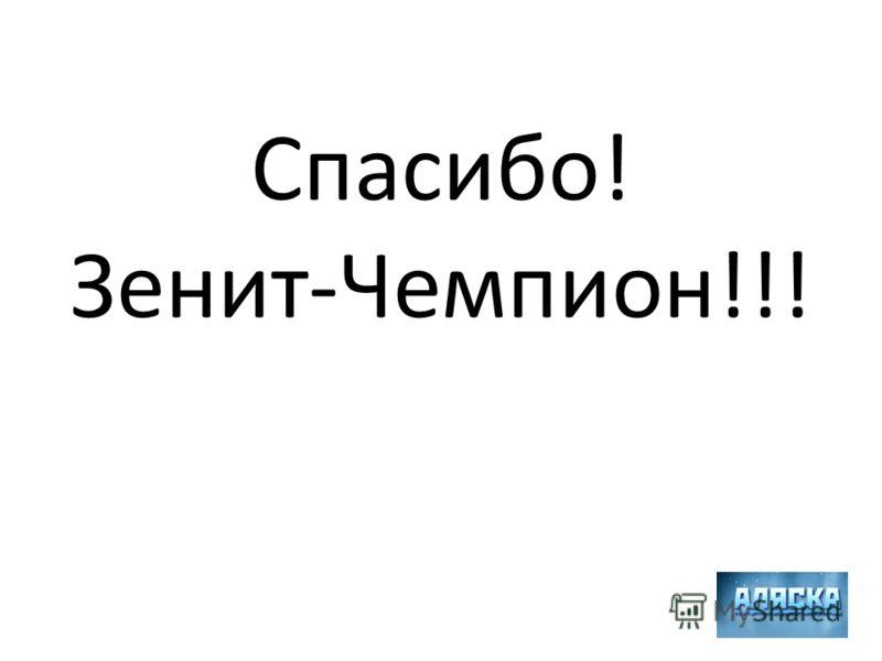 Спасибо! Зенит-Чемпион!!!