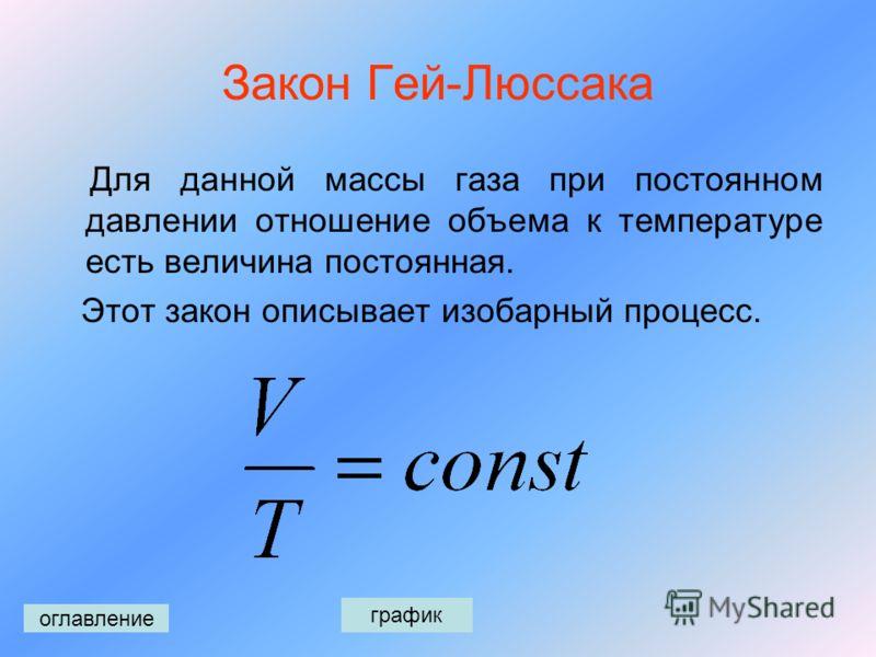 Закон Бойля-Мариотта Для данной масса газа при постоянной температуре произведение давления и объема есть величина постоянная. Этот закон иллюстрирует изотермичес-кий процесс. оглавление график
