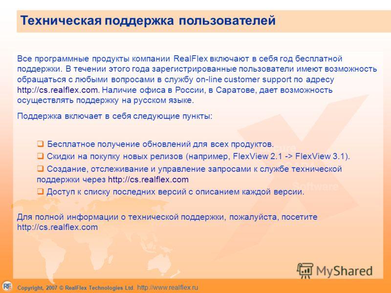 Copyright, 2007 © RealFlex Technologies Ltd. http://www.realflex.ru Техническая поддержка пользователей Все программные продукты компании RealFlex включают в себя год бесплатной поддержки. В течении этого года зарегистрированные пользователи имеют во