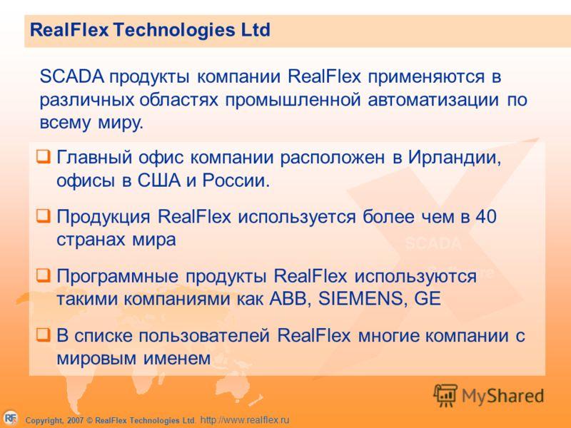 Copyright, 2007 © RealFlex Technologies Ltd. http://www.realflex.ru Главный офис компании расположен в Ирландии, офисы в США и России. Продукция RealFlex используется более чем в 40 странах мира Программные продукты RealFlex используются такими компа
