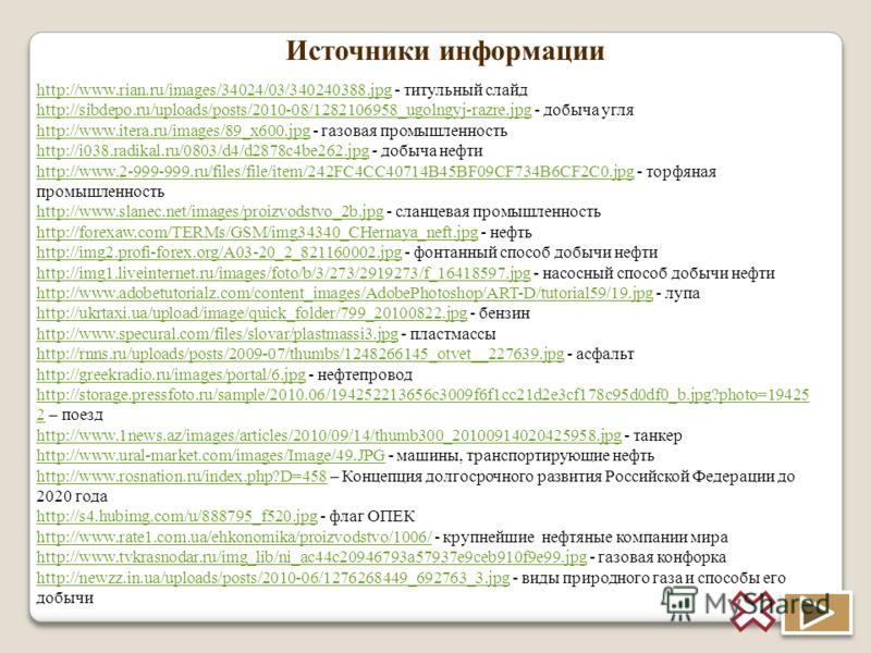 http://www.rian.ru/images/34024/03/340240388.jpghttp://www.rian.ru/images/34024/03/340240388.jpg - титульный слайд http://sibdepo.ru/uploads/posts/201