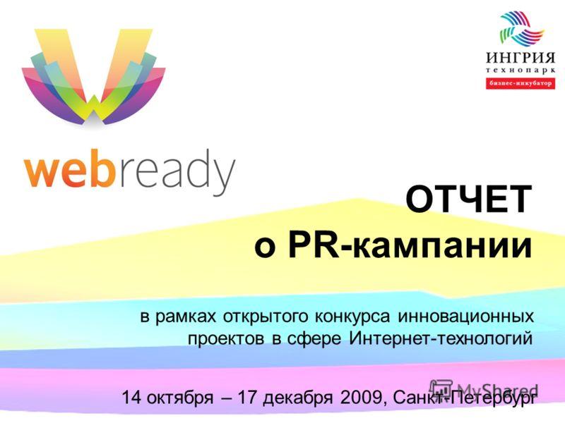 ОТЧЕТ о PR-кампании в рамках открытого конкурса инновационных проектов в сфере Интернет-технологий 14 октября – 17 декабря 2009, Санкт-Петербург