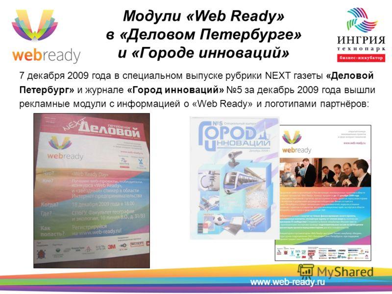 Модули «Web Ready» в «Деловом Петербурге» и «Городе инноваций» 7 декабря 2009 года в специальном выпуске рубрики NEXT газеты «Деловой Петербург» и журнале «Город инноваций» 5 за декабрь 2009 года вышли рекламные модули с информацией о «Web Ready» и л