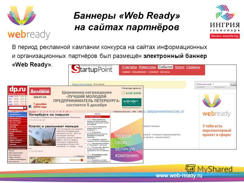 Баннеры «Web Ready» на сайтах партнёров В период рекламной кампании конкурса на сайтах информационных и организационных партнёров был размещён электронный баннер «Web Ready».