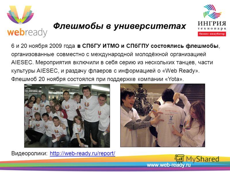 Флешмобы в университетах 6 и 20 ноября 2009 года в СПбГУ ИТМО и СПбГПУ состоялись флешмобы, организованные совместно с международной молодёжной организацией AIESEC. Мероприятия включили в себя серию из нескольких танцев, части культуры AIESEC, и разд