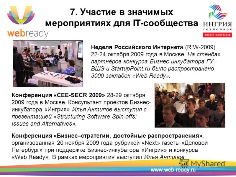 7. Участие в значимых мероприятиях для IT-сообщества Неделя Российского Интернета (RIW-2009) 22-24 октября 2009 года в Москве. На стендах партнёров конкурса Бизнес-инкубатора ГУ- ВШЭ и StartupPoint.ru было распространено 3000 закладок «Web Ready». Ко