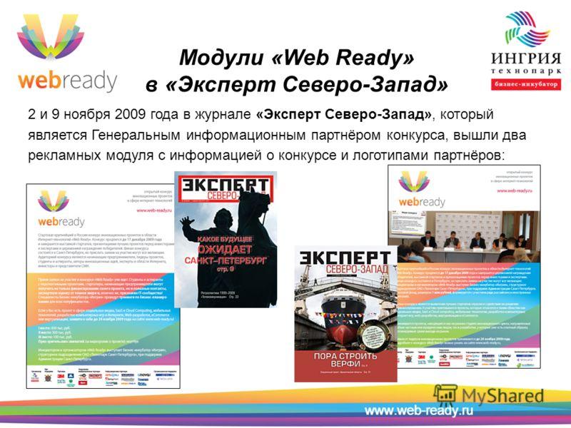 Модули «Web Ready» в «Эксперт Северо-Запад» 2 и 9 ноября 2009 года в журнале «Эксперт Северо-Запад», который является Генеральным информационным партнёром конкурса, вышли два рекламных модуля с информацией о конкурсе и логотипами партнёров: