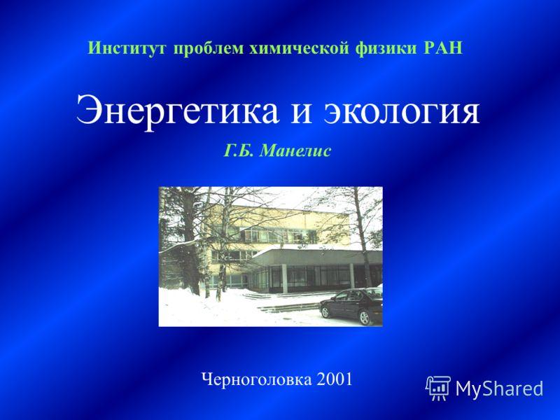 Институт проблем химической физики РАН Черноголовка 2001 Энергетика и экология Г.Б. Манелис
