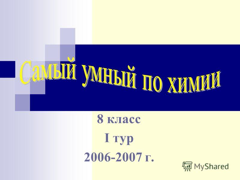 8 класс I тур 2006-2007 г.
