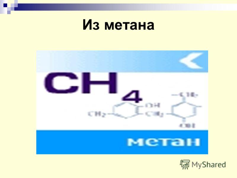 Из метана
