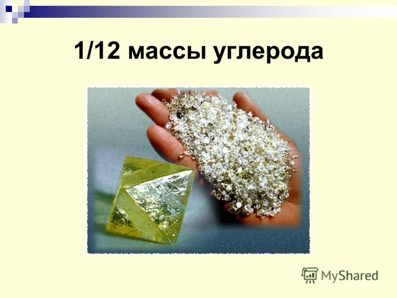 1/12 массы углерода