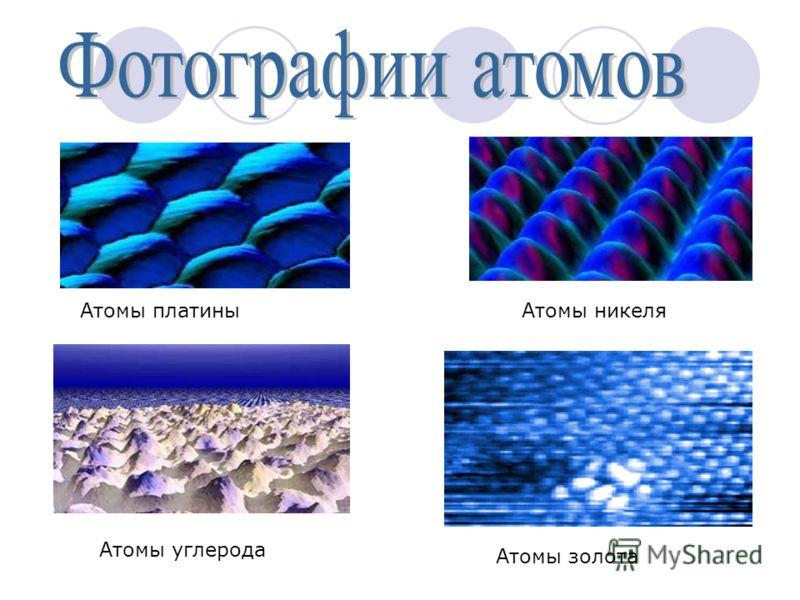 Атомы платиныАтомы никеля Атомы углерода Атомы золота