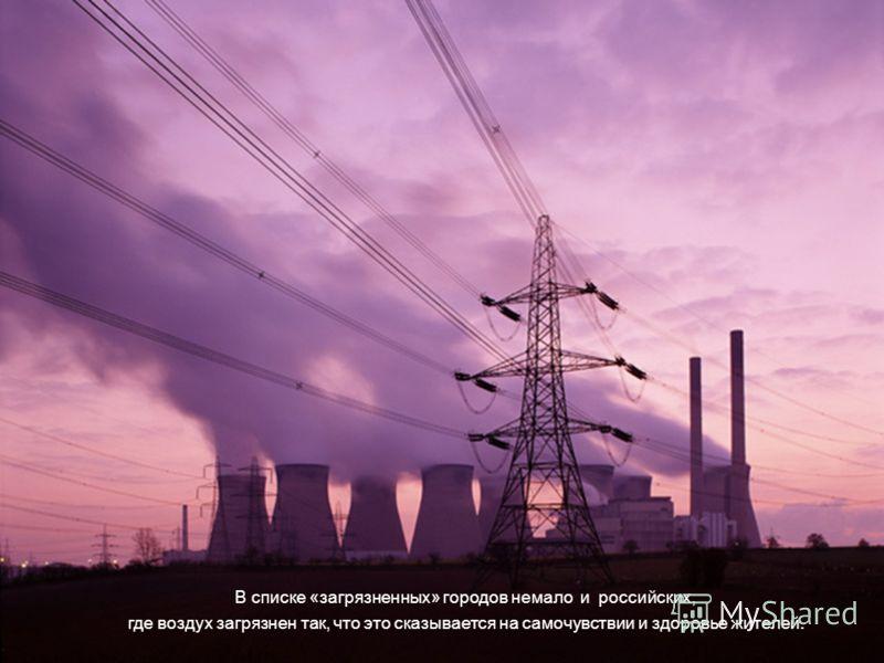 В списке «загрязненных» городов немало и российских, где воздух загрязнен так, что это сказывается на самочувствии и здоровье жителей.