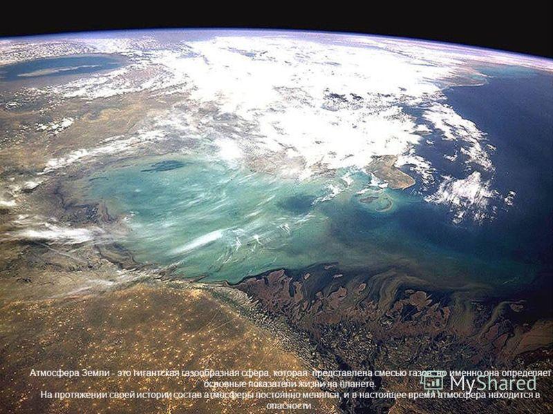 Атмосфера Земли - это гигантская газообразная сфера, которая представлена смесью газов, но именно она определяет основные показатели жизни на планете. На протяжении своей истории состав атмосферы постоянно менялся, и в настоящее время атмосфера наход