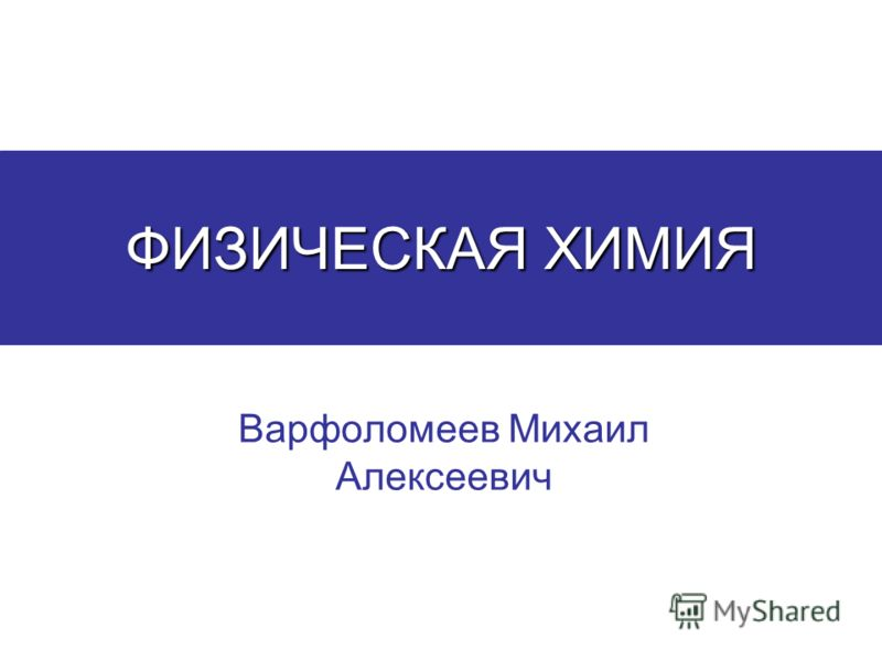 ФИЗИЧЕСКАЯ ХИМИЯ Варфоломеев Михаил Алексеевич