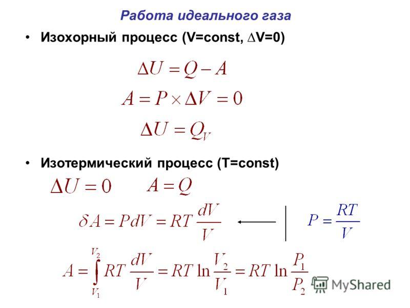 Работа идеального газа Изохорный процесс (V=const, V=0) Изотермический процесс (T=const)