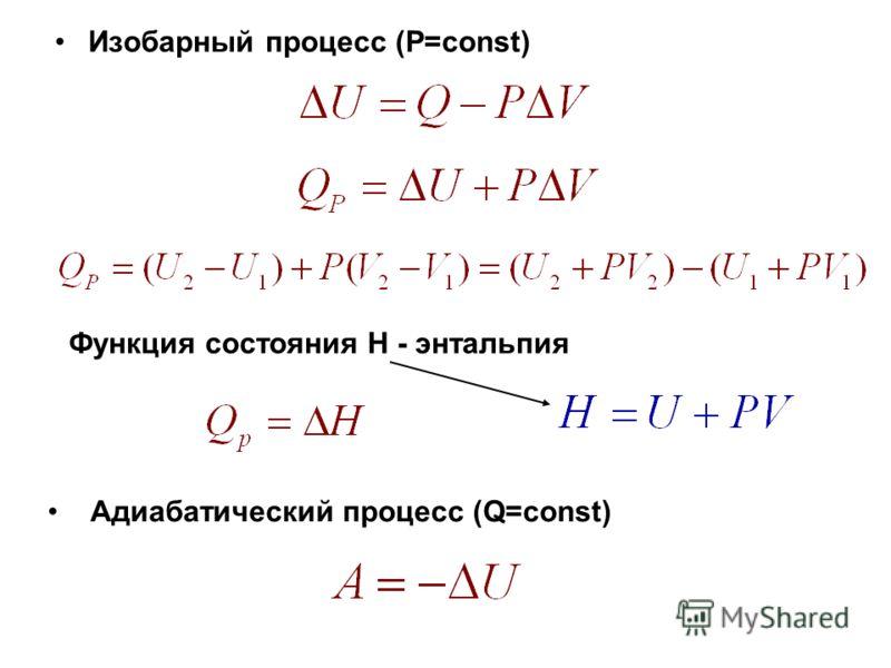 Изобарный процесс (Р=const) Функция состояния Н - энтальпия Адиабатический процесс (Q=const)