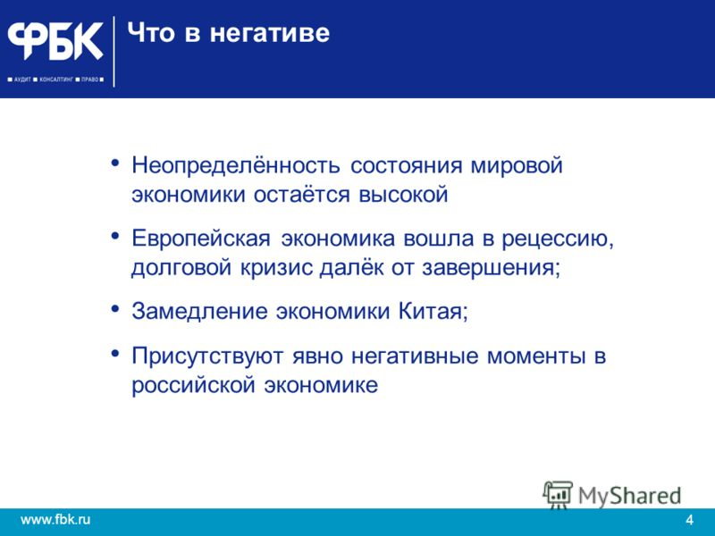 4 www.fbk.ru Что в негативе Неопределённость состояния мировой экономики остаётся высокой Европейская экономика вошла в рецессию, долговой кризис далёк от завершения; Замедление экономики Китая; Присутствуют явно негативные моменты в российской эконо