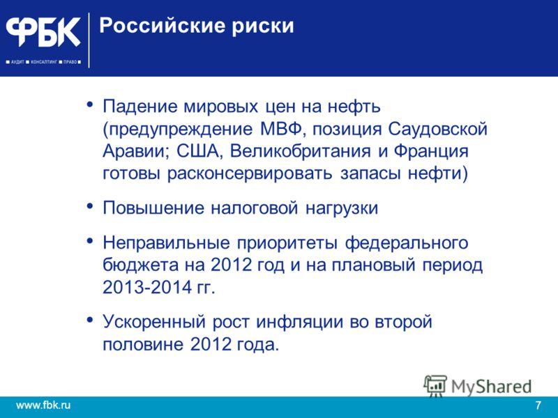 7 www.fbk.ru Российские риски Падение мировых цен на нефть (предупреждение МВФ, позиция Саудовской Аравии; США, Великобритания и Франция готовы расконсервировать запасы нефти) Повышение налоговой нагрузки Неправильные приоритеты федерального бюджета