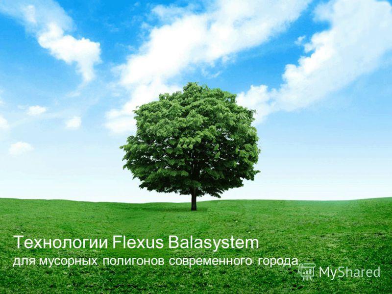 Технологии Flexus Balasystem для мусорных полигонов современного города