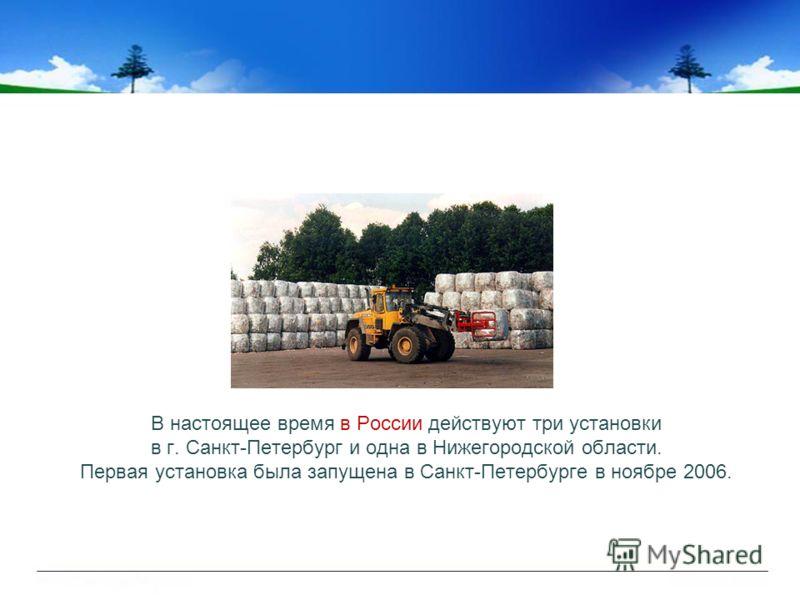 В настоящее время в России действуют три установки в г. Санкт-Петербург и одна в Нижегородской области. Первая установка была запущена в Санкт-Петербурге в ноябре 2006. года.