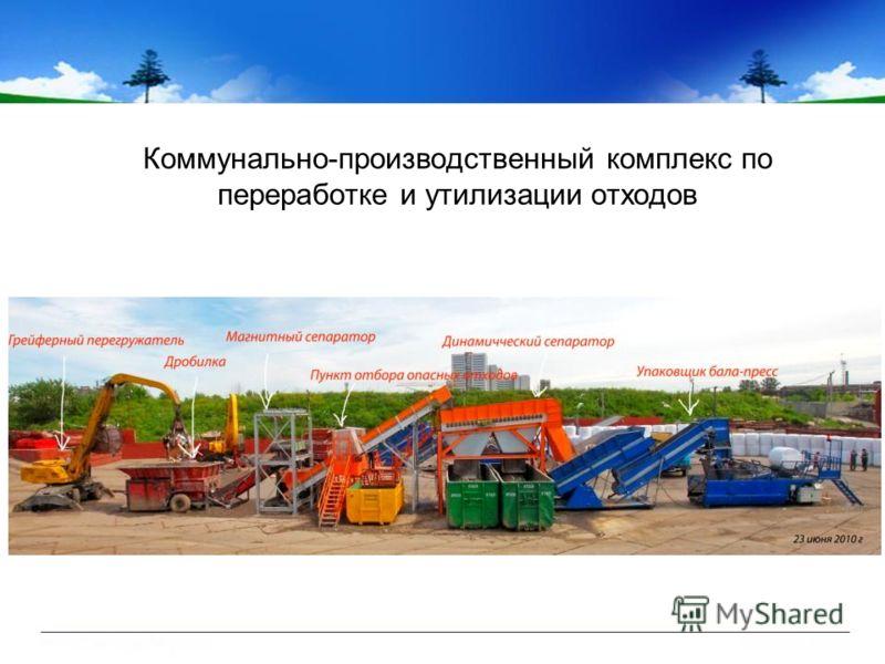 Коммунально-производственный комплекс по переработке и утилизации отходов