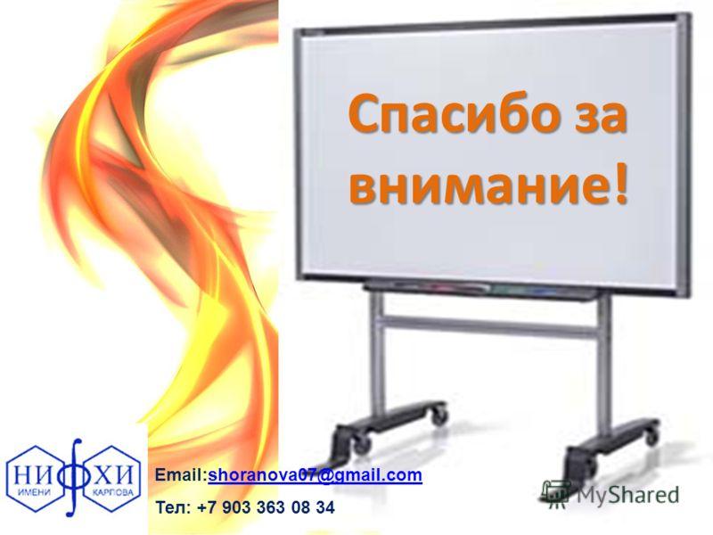 Email:shoranova07@gmail.comshoranova07@gmail.com Тел: +7 903 363 08 34 Спасибо за внимание!