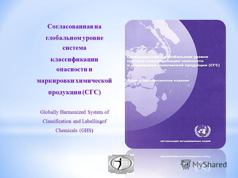 Согласованная на глобальном уровне система классификации опасности и маркировки химической продукции (СГС) Globally Harmonized System of Classification and Labellingof Chemicals (GHS)