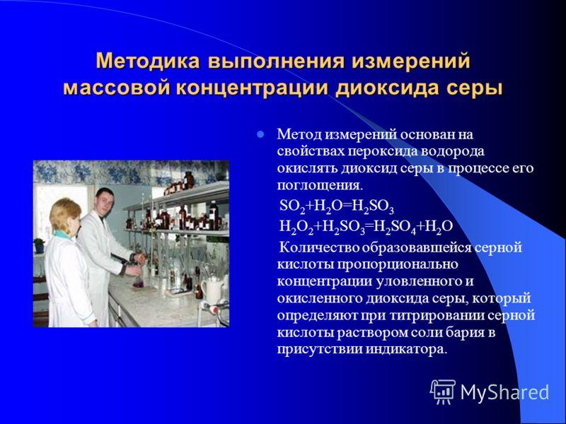 Методика выполнения измерений массовой концентрации оксидов азота Метод измерений массовой концент- рации суммы оксидов азота основан на поглощении NO x поглотительным раствором и переводе в нитрит-ион, затем нитрит-ион и П-аминобензол- сульфокислота