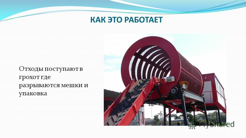 КАК ЭТО РАБОТАЕТ Несортированные отходы завозятся автотранспортом после взвешивания на сортировочную линию и выгружаются в приемный бункер.