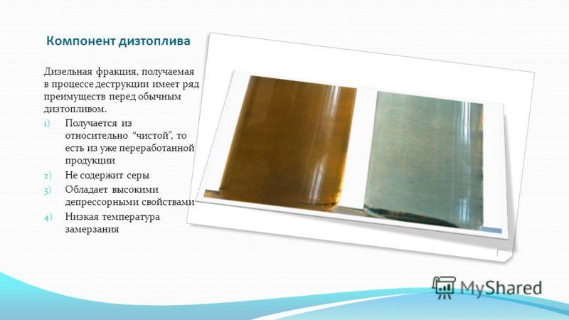 Компонент дизтоплива Стандартное дизтопливо Продукция завода