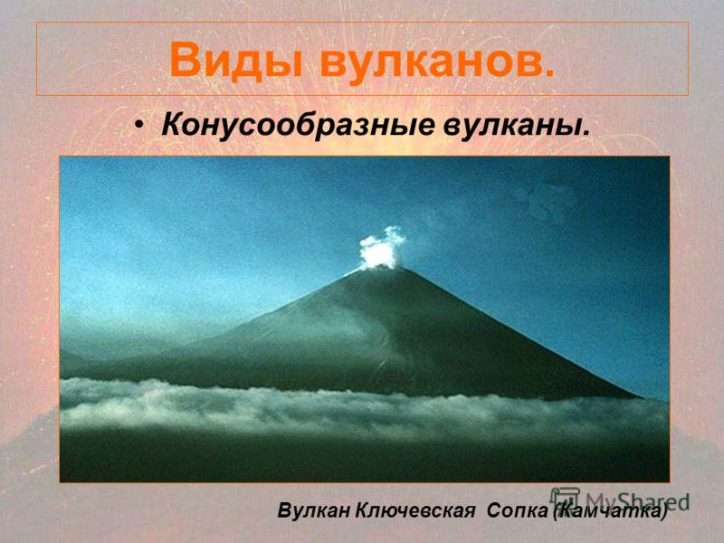 Виды вулканов. Конусообразные вулканы. Вулкан Ключевская Сопка (Камчатка)