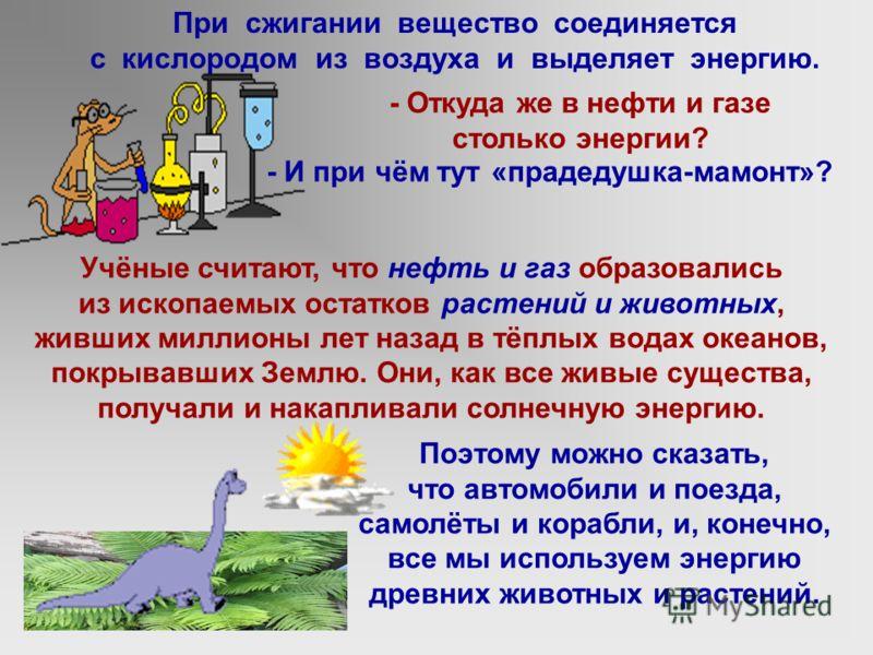 Н Е Ф Т Ь Г А З Нефть и газ – основное сырьё для производства синтетических материалов