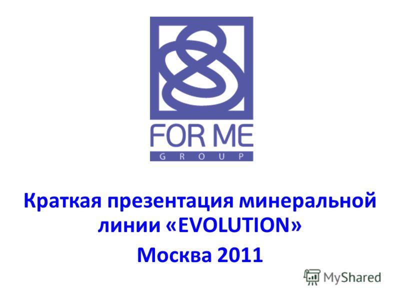 Краткая презентация минеральной линии «EVOLUTION» Москва 2011