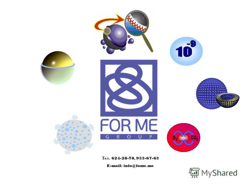 Тел. 624-28-70, 933-67-63 E-mail: info@fome.me