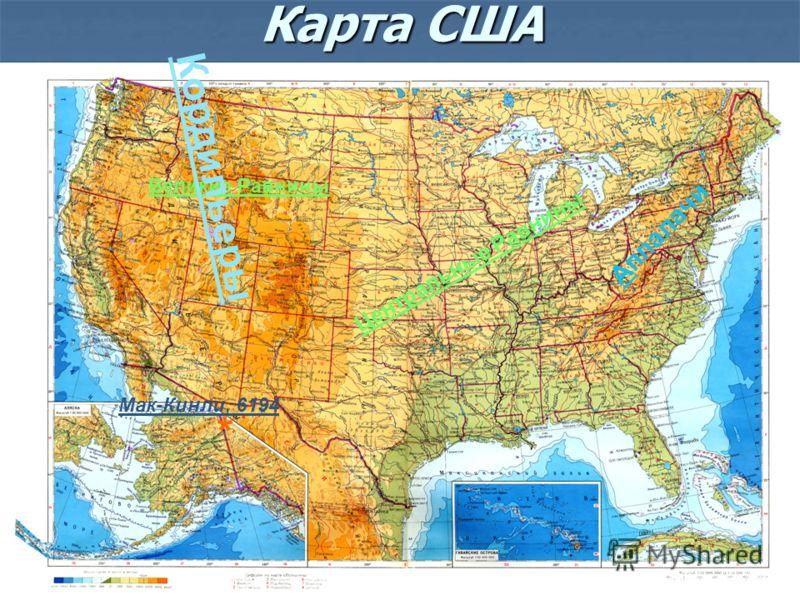Карта США Аппалачи Центральные Равнины Великие Равнины Кордильеры Мак-Кинли, 6194 *