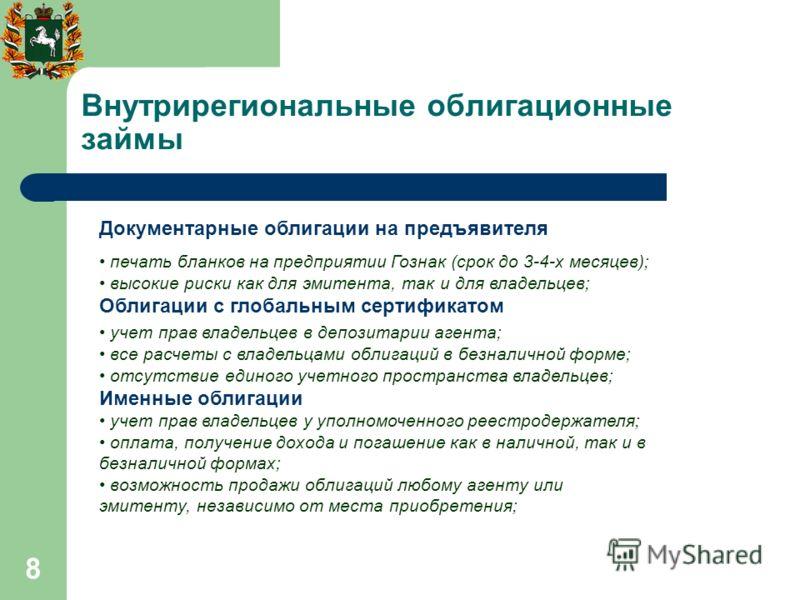 8 Внутрирегиональные облигационные займы Документарные облигации на предъявителя печать бланков на предприятии Гознак (срок до 3-4-х месяцев); высокие риски как для эмитента, так и для владельцев; Облигации с глобальным сертификатом учет прав владель