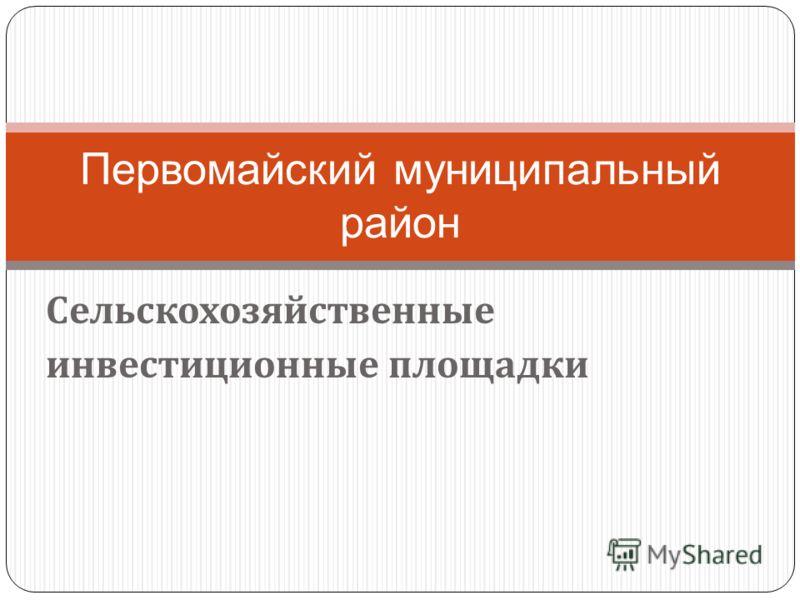Сельскохозяйственные инвестиционные площадки Первомайский муниципальный район