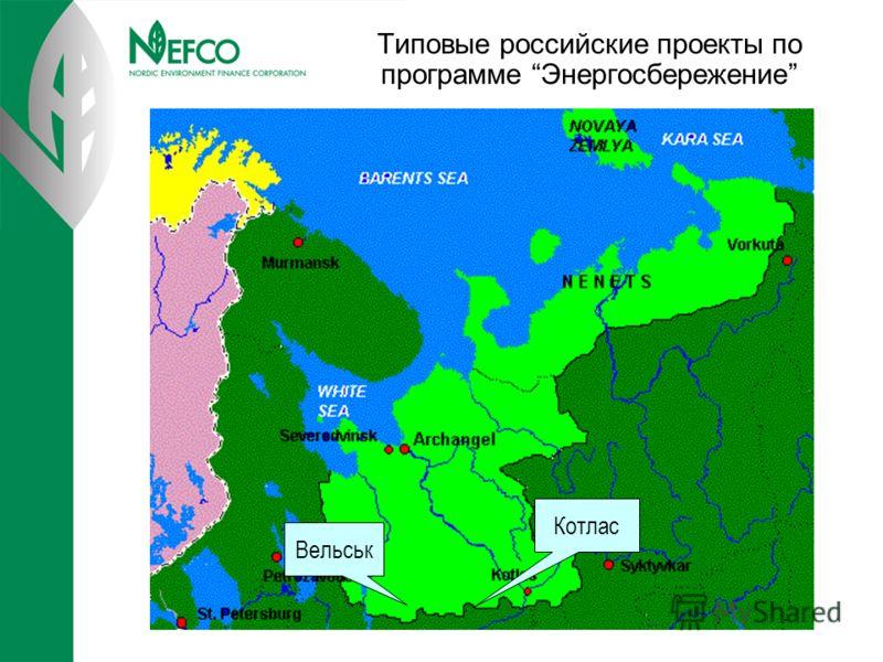 Типовые российские проекты по программе Энергосбережение Котлас Вельськ