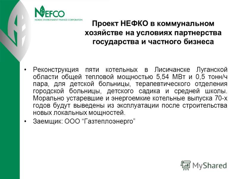 Проект НЕФКО в коммунальном хозяйстве на условиях партнерства государства и частного бизнеса Реконструкция пяти котельных в Лисичанске Луганской области общей тепловой мощностью 5,54 МВт и 0,5 тонн/ч пара, для детской больницы, терапевтического отдел