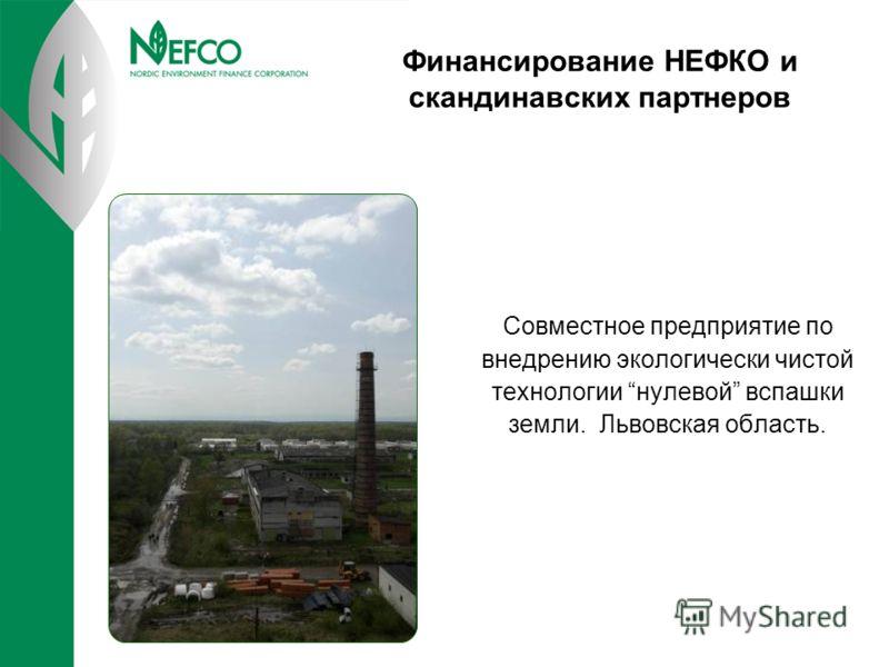 Финансирование НЕФКО и скандинавских партнеров Совместное предприятие по внедрению экологически чистой технологии нулевой вспашки земли. Львовская область.