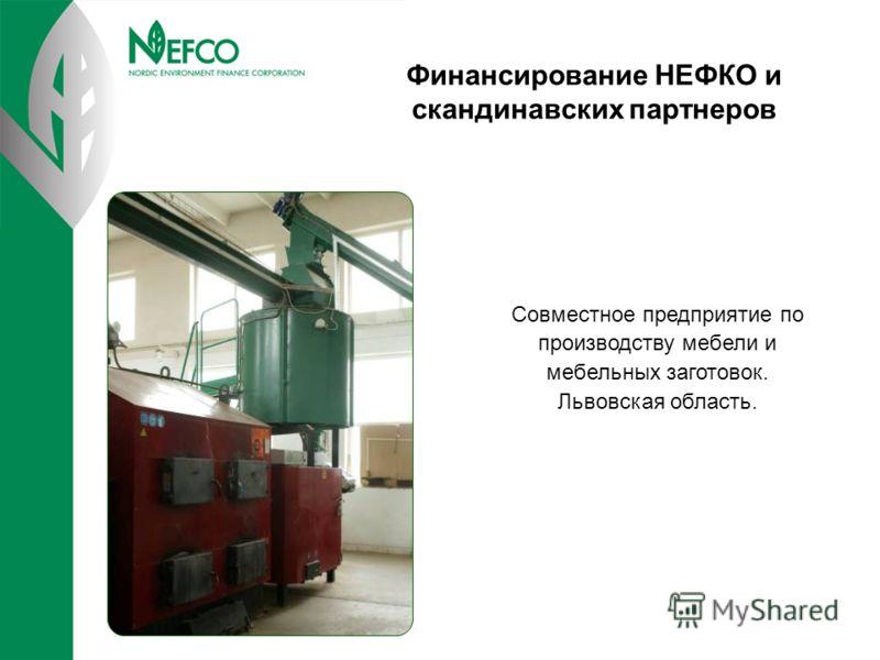 Совместное предприятие по производству мебели и мебельных заготовок. Львовская область. Финансирование НЕФКО и скандинавских партнеров