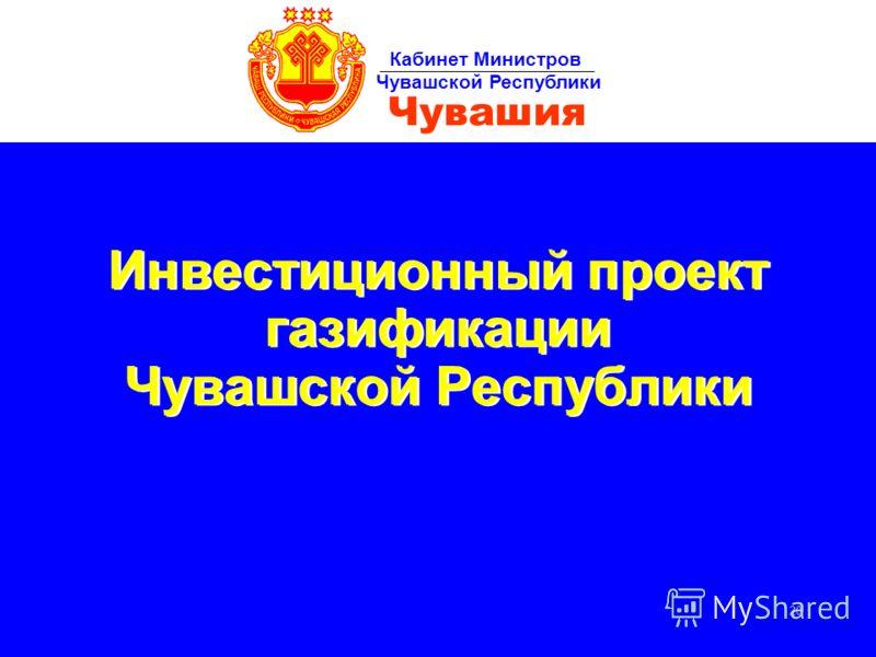 Чувашия Кабинет Министров Чувашской Республики 20 Инвестиционный проект газификации Чувашской Республики