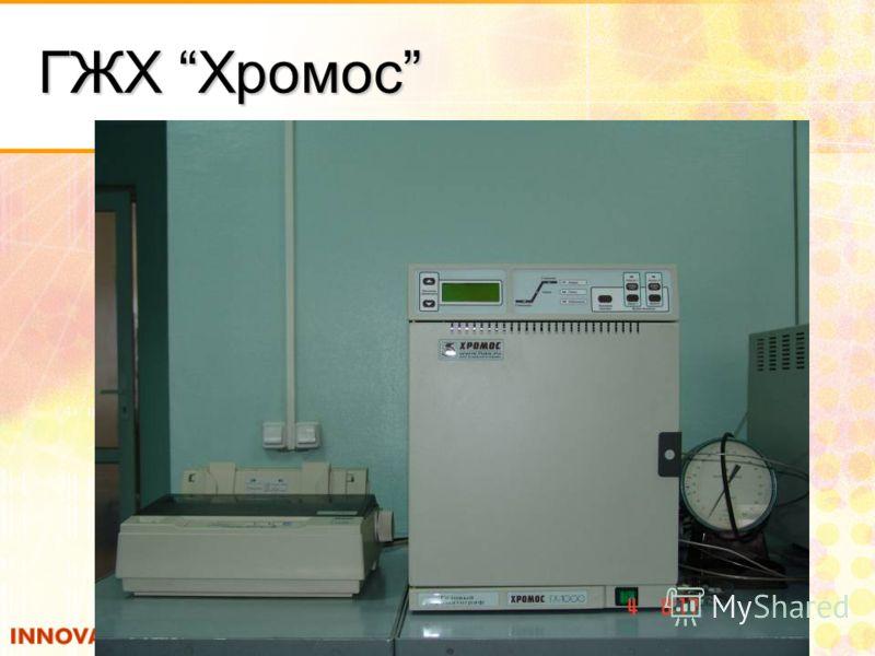 ГЖХ Хромос