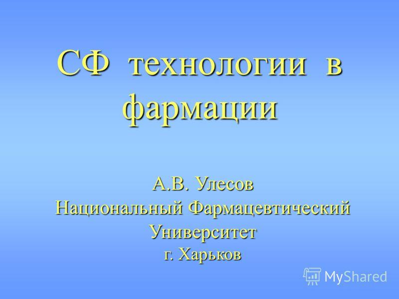 СФ технологии в фармации А.В. Улесов Национальный Фармацевтический Университет г. Харьков